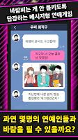 Screenshot 4: 바람필게요 [아이돌 편] ◆메시지형 연애게임◆ | Korean