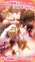 Screenshot 4: イケメン夜曲◆ロミオと秘密のジュリエット 恋愛・乙女ゲーム