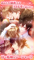 Screenshot 4: 美男子夜曲◆羅密歐與秘密之茱麗葉