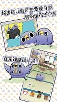 "Screenshot 3: 型男""鳥""大變身 想要成為直白妹也認同的哥哥 (繁中版)"
