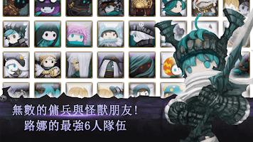 Screenshot 3: 路娜 - 凱批山的龍