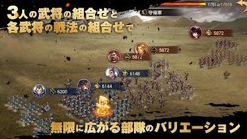 Screenshot 4: 大三國志
