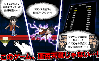 Screenshot 4: Kaiji: Jinsei Gyakuten App