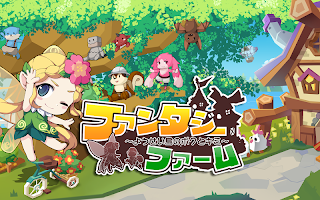 Screenshot 1: ファンタジーファーム~ようせい島のボクとキミ~