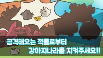 Screenshot 4: 개밥바라기 - 강아지키우기