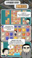 Screenshot 4: 가우스전자 with NAVER WEBTOON