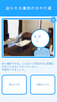 Screenshot 1: ある男の一日