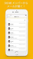 Screenshot 2: SKE48 Mail