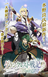 Record of Grancrest War: Quartet of War