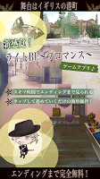 Screenshot 4: ダイアモンドと鑑定士 - 少年×老紳士のブロマンス・ライトBL 完全無料ゲームアプリ