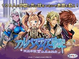 Screenshot 1: RPG 阿魯巴斯蒂爾戦記