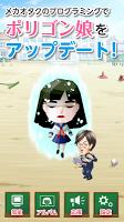Screenshot 3: 恋するポリゴン娘 -無料の恋愛シュミレーション育成ゲーム-