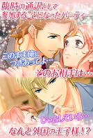 Screenshot 2: 假面王子與深夜之吻