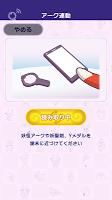 Screenshot 3: 妖怪手錶4++ 連動App