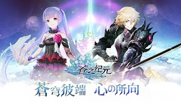 Screenshot 1: 蒼之紀元(繁中版)
