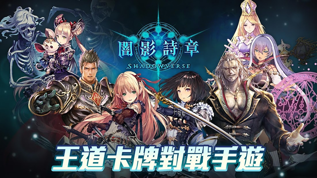 Screenshot 1: SHADOWVERSE 國際版/闇影詩章