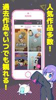 Screenshot 4: TATE 動畫