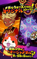 Screenshot 2: Yo-kai Watch: Medal Wars