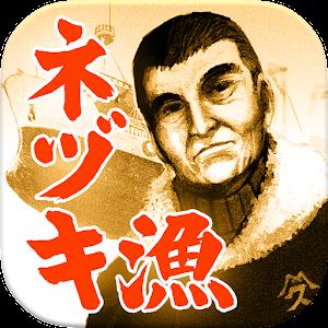 Icon: ネヅキ漁