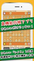 Screenshot 1: Piyo將棋