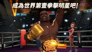 Screenshot 2: 拳擊之星