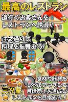 Screenshot 1: 最高のレストラン