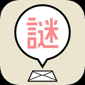 Icon: ナゾトキ招待状 - 謎解き×推理×面白いゲーム