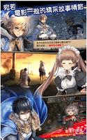 Screenshot 2: Hortensia Saga 蒼之騎士團 | 繁中版