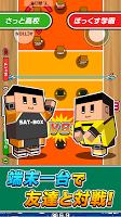 Screenshot 4: Table Volley