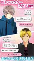 Screenshot 1: 私のリア充計画~返信待ってます!~ メッセージ風*恋愛ゲーム