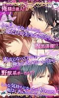 Screenshot 3: イケないアイドルプロデューサー【無料恋愛ゲーム】