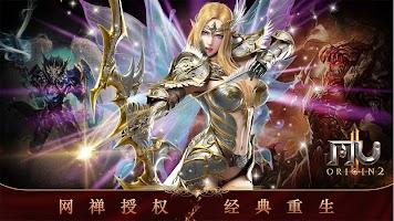 Screenshot 1: 奇跡:起源2 (國際版)