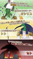 Screenshot 4: エジコイ!~エジプト神と恋しよっ~【アイドル編】