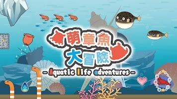 Screenshot 1: 萌章魚大冒險