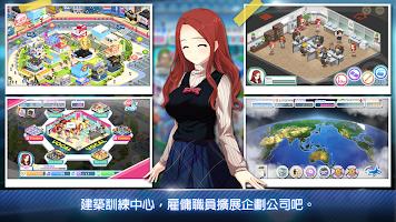 Screenshot 4: 明星養成有限公司