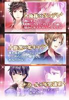 Screenshot 2: 激ムズ彼氏~ホスト編~ 【カジュアル恋愛ゲーム】