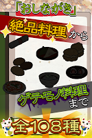 Screenshot 4: 轉動石臼
