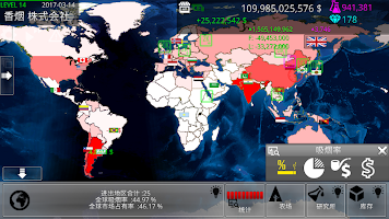 Screenshot 3: 香烟 株式会社 (Tobacco Inc.)