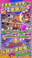 Screenshot 2: 商人サーガ「魔王城で金儲け!」