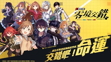 Screenshot 1: Dengeki Bunko: Crossing Void (Traditional Chinese)