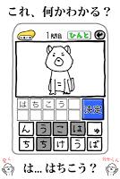 Screenshot 2: 知道這是什麼嗎?-東京特別篇