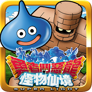 Icon: Dragon Quest Monsters: Super Light | จีนดั้งเดิม