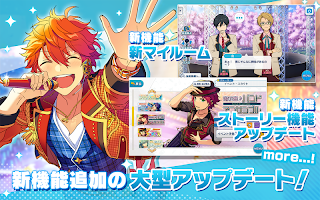 Screenshot 2: Ensemble Stars! (JP)