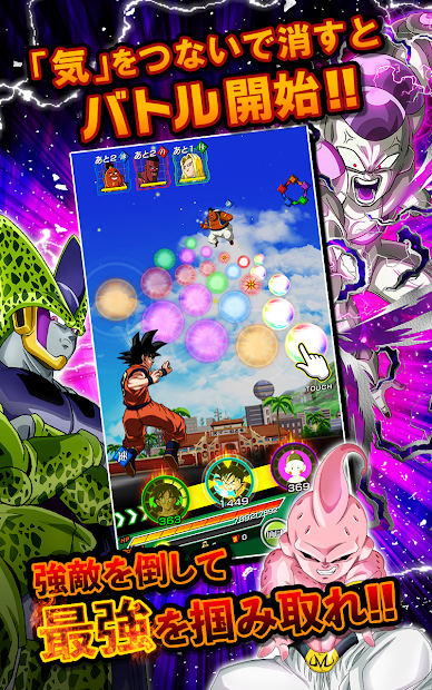 Screenshot 2: Dragon Ball Z Dokkan Battle (JP)