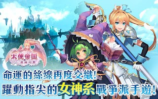 Screenshot 1: 天使帝國-蕾絲幻想
