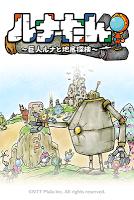 Screenshot 1: 巨人魯納和地底探險