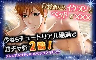 Screenshot 1: エターナルリング PLUS【無料 女性向け 恋愛ゲーム】