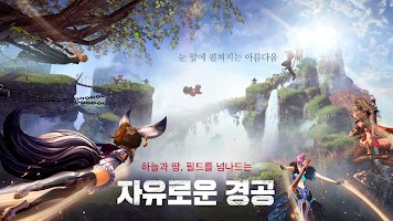 Screenshot 3: Blade & Soul: Revolution | Korean