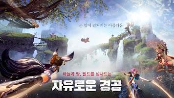 Screenshot 3: 劍靈:革命(韓版)