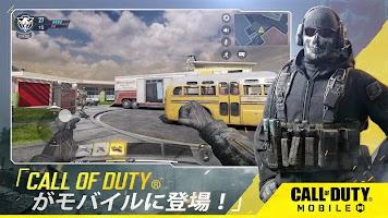 Screenshot 2: Call of Duty®: Mobile | グローバル版